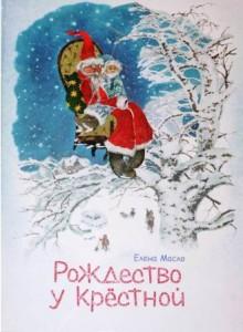 Рождество у крёстной