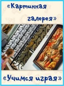 Kartinnaya galereya 224x300 Домашняя галерея. Васнецов В.М.