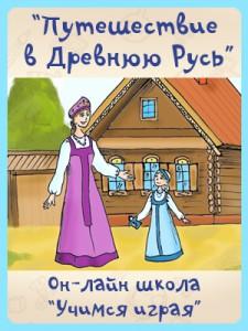Путешествие в Древнюю Русь