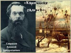 «Картинная галерея». Алексей Саврасов