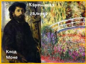 Картинная галерея. Клод Моне