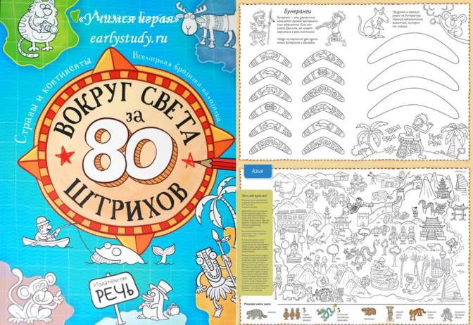 80 штрихов вокруг света