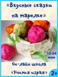 сказки на тарелке Весна