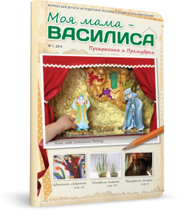 Журнал Моя мама -Василиса