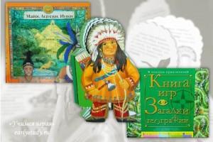 Необычные историко-географические книги