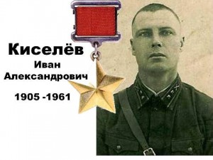 Киселев Иван Александрович. Герой советского союза