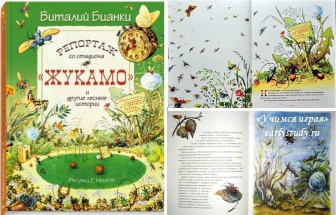 Детские книги о природе