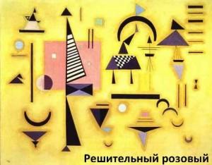 Картинная галерея. Василий Кандинский