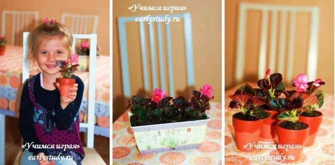 сажаем цветы с ребенком