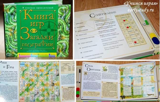 Книга игр. Загадки географии