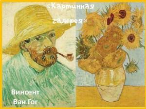 «Картинная галерея». Винсент Ван Гог