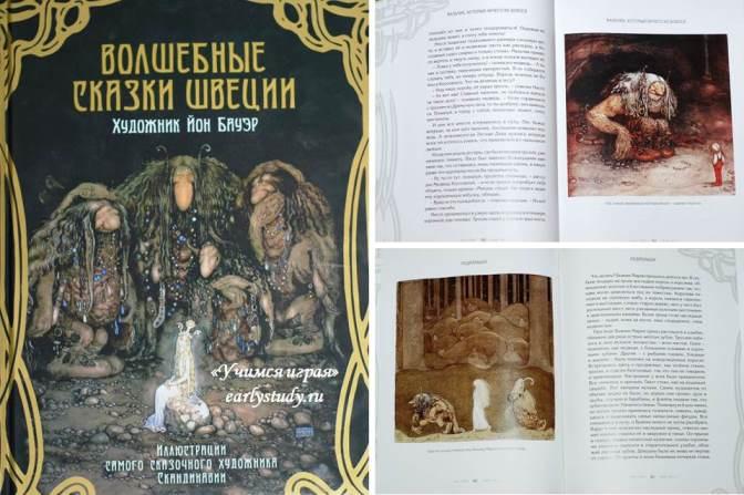 Волшебные сказки и истории про троллей