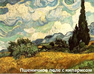 Ван Гог. Пшеничное поле с кипарисами