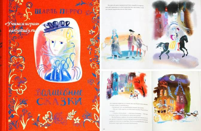 Современные и классические сказки для детей