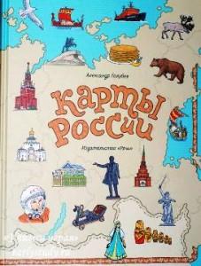 Карты России