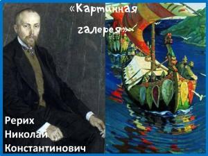 """""""Картинная галерея"""". Николай Рерих"""