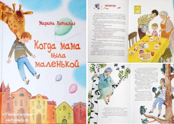 Рассказы и истории для детей