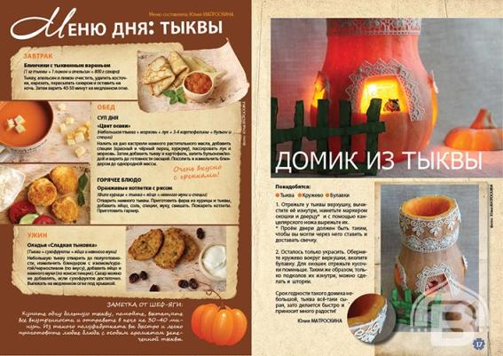 "Осенний номер журнала ""Моя мама - Василиса"""