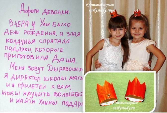 Сценарий день рождения на 6 лет девочке 25