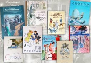 Книги на вырост