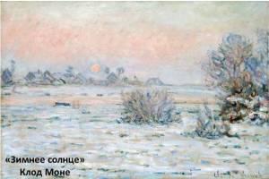 «Картинная галерея». Зима в картинах художников