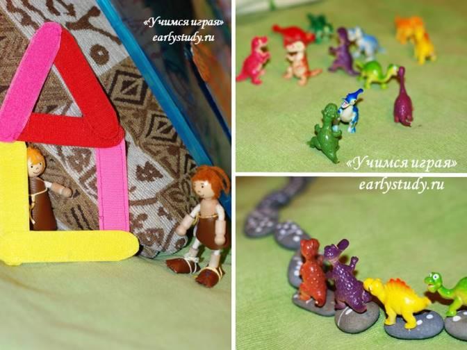 Аленка и Егорка в стране динозавров