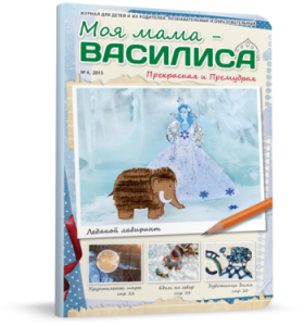 Зимний номер журнала «Моя мама- Василиса»