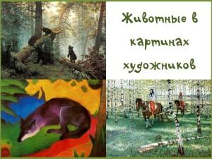 «Картинная галерея». Животные в картинах художников