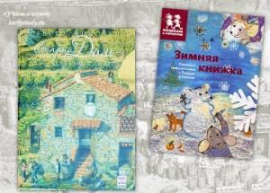 «Старый дом» и «Зимняя книжка»