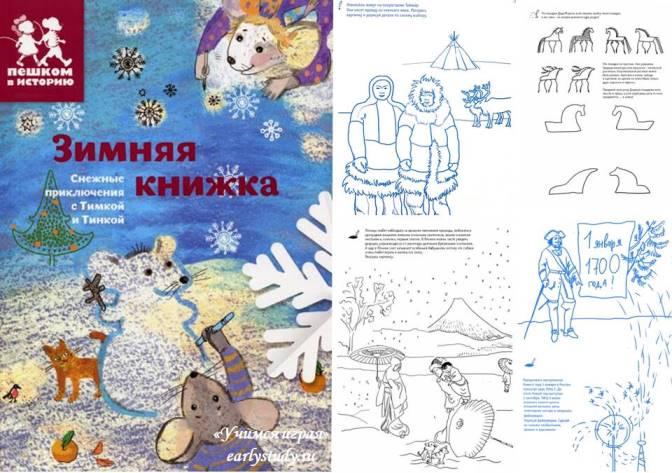 Зимняя книжка. Пешком в историю