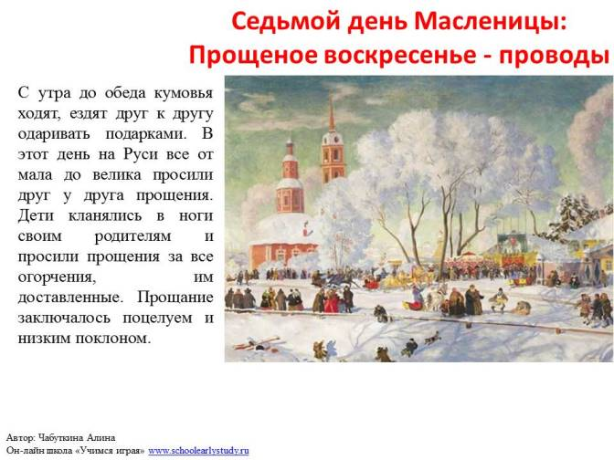 """Тематическая неделя """"Масленица"""""""