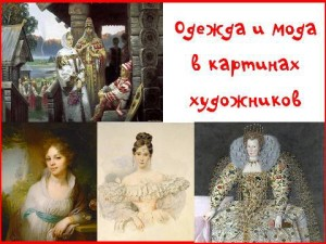 Одежда и мода в картинах художников