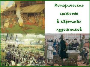 Исторические сюжеты в картинах