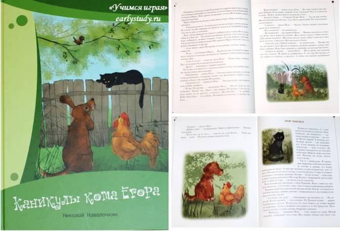 Сказки, истории, повести для детей