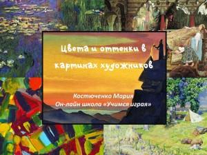 «Картинная галерея». Цвет в картинах художников