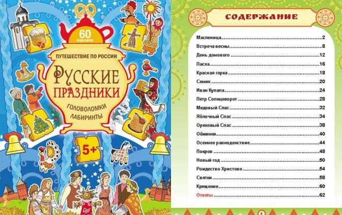 Русские праздники. Серия «Путешествие по России»