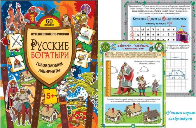 Русские богатыри Костюченко Мария