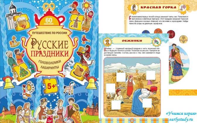 Русские праздники Костюченко Мария