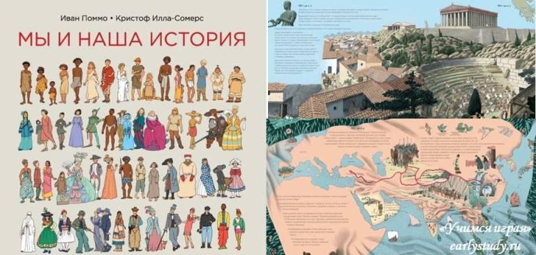 Новые книги по истории