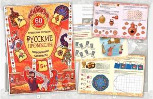Русские промыслы. Путешествие по России
