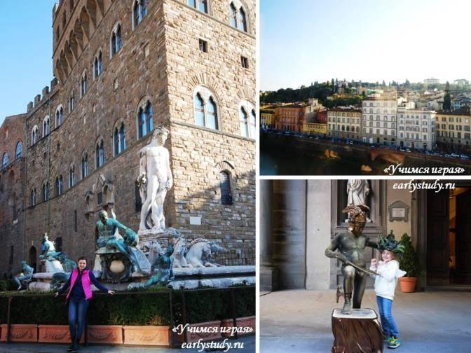 Каникулы в Италии. Флоренция