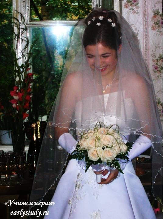 Я невеста!