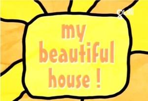 Это мой дом