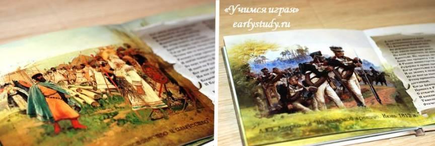 Книга для детей по истории России в стихах