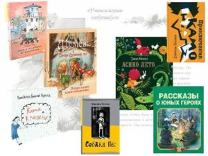 Читаем летом. Наш список книг