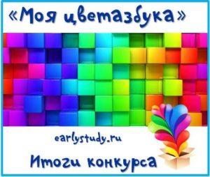 """Итоги конкурса """"Моя цветазбука"""""""