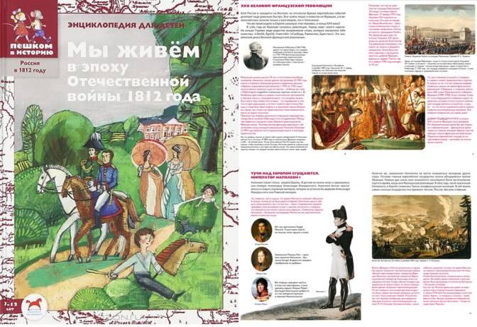 Детские книги и игры о войне 1812 года