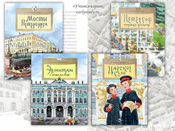 Книги о Санкт-Петербурге