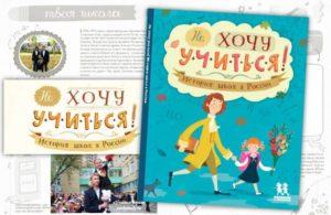 Не хочу учиться! История школ России