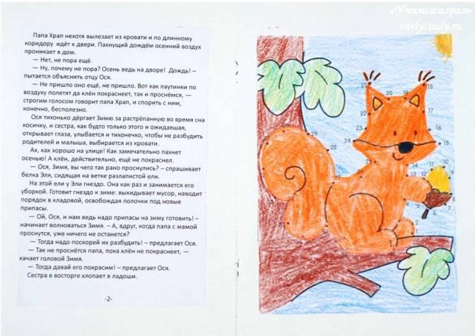 Осенняя книга своими руками.